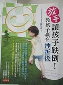 【書寶二手書T6/親子_D7O】放手讓孩子跌倒!教孩子贏在挫折後_陳可卉