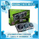 【EVGA艾維克】GTX 1080Ti FTW3 11GB顯示卡(11G-P4-6696-KR)