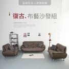 【IDEA】復古配色布藝沙發組【KC-003+4+5】