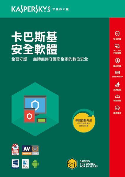 卡巴斯基 安全軟體 2018中文版 1台電腦2年版 盒裝