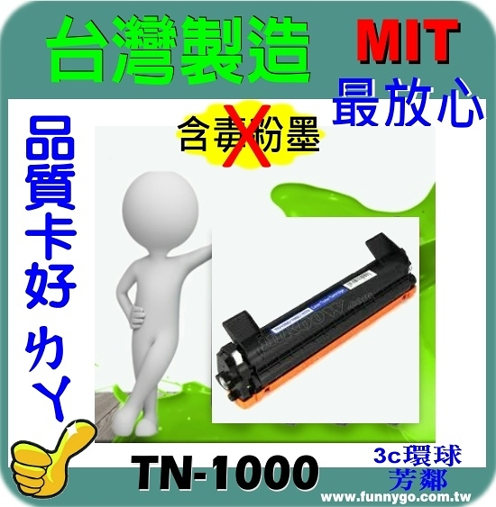 BROTHER 兄弟 相容碳粉匣 TN-1000 適用 HL-1110/HL-1210W/DCP-1510/DCP-1610W/MFC-1815/MFC-1910W