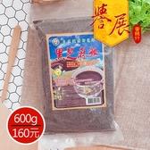 【譽展蜜餞】黑芝麻粉/600g/160元