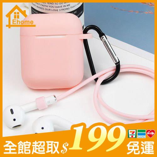 ✤宜家✤Airpods 2代矽膠果凍保護套 蘋果無線藍牙耳機盒 保護套+白色防丟繩