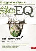 (二手書)綠色EQ