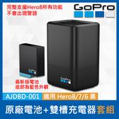 【原廠雙座充電器 + 電池】台閔公司貨 HERO 8 7 6 GoPro GoPro 電源相關 AJDBD-001