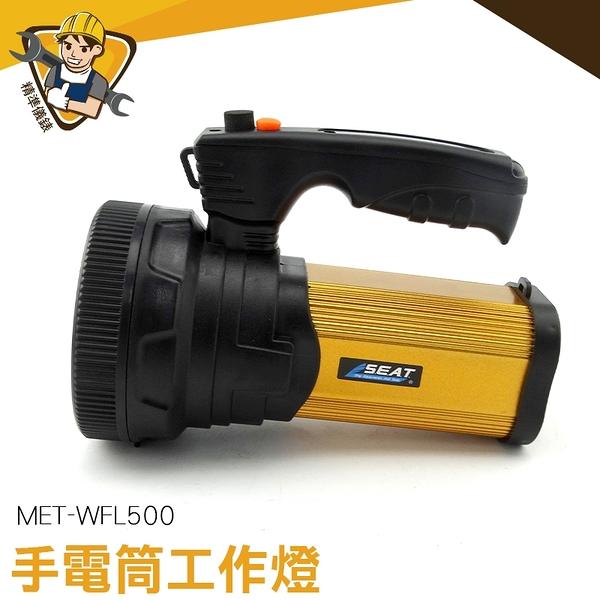 強光手電筒 MET-WFL500 LED手電筒 充電強光手提燈 手電筒 可充電 露營《精準儀錶》