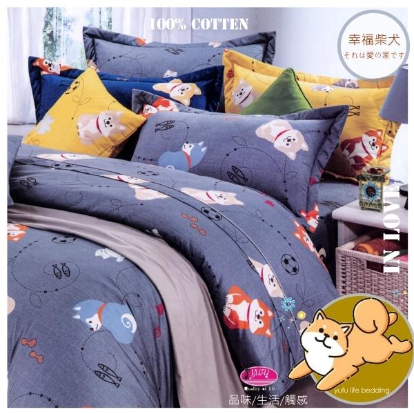 御芙專櫃『幸福柴犬』純棉【薄被套+薄床包】6*7尺/特大|100%純棉|MIT