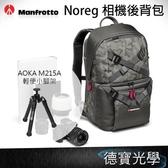 Manfrotto MB OL-BP-30 模組化後背包 AOKA M215A 輕便三腳架 套組 Noreg 挪威系列 公司貨 相機包 首選攝影包