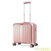 迷你行李箱輕便小型登機拉桿箱20女密碼旅行箱子小號男18寸小清新【全館免運】
