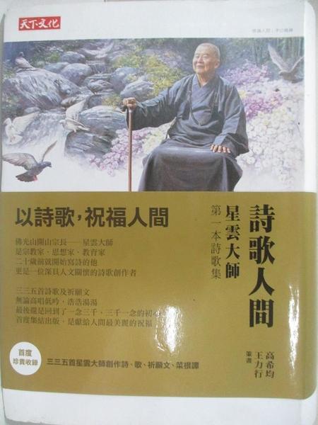 【書寶二手書T8/宗教_LAY】詩歌人間星雲大師第一本詩歌集_星雲大師