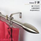 【Colors tw】伸縮 70~120cm 管徑16/13mm 金屬窗簾桿組 義大利系列 單桿 子彈 台灣製