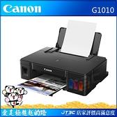 Canon PIXMA G1010 原廠大供墨複合機 原廠保固(內附原廠隨機墨水1組)