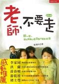 (二手書)老師不要走:那一年,我在陝南山區支教的點點滴滴