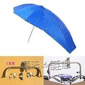 加長電瓶車雨傘電動車遮陽傘雨傘踏板車雨棚電瓶摩托車防曬傘 ATF 夏季狂歡