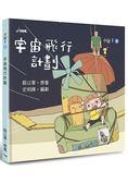 小兒子8:宇宙飛行計劃