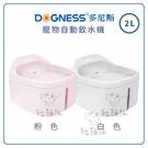 DOGNESS多尼斯[寵物自動飲水機2L,白/粉,保固一年](免運)