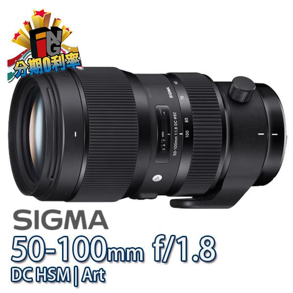 【24期0利率】SIGMA 50-100mm F1.8 DC HSM Art 恆伸公司貨 Canon、SONY預購