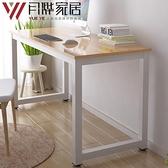 電腦桌 簡約臥室電腦台式家用辦公寫字書桌雙人工作筆記本易裝小桌子【快速出貨】