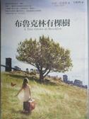 【書寶二手書T7/翻譯小說_NRE】布魯克林有棵樹_貝蒂.史密斯