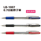 【奇奇文具】利百代Liberty LB-1007  0.7mm 自動原子筆