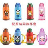 兒童保溫杯帶吸管寶寶防摔不銹鋼幼兒園男女學生兩用水杯水壺·Ifashion