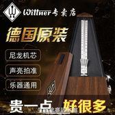 WITTNER 德國原裝進口機械節拍器鋼琴吉他小提琴古箏二胡考級專用「榮耀尊享」