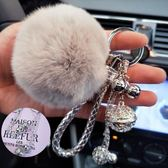 鑰匙扣 正韓創意鑰匙扣女 真兔毛 獺兔毛球毛絨掛件汽車鑰匙環女生包掛件【店慶八八折搶先購】