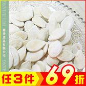 白瓜子大包裝230g 【AK07086 】古早味 點心99 愛買