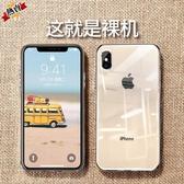蘋果X手機殼iPhoneX超薄硅膠iPhone XSMAX軟殼磨砂透明潮牌同款