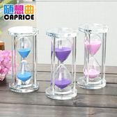 沙漏水晶沙漏計時器時間兒童創意TW免運直出 交換禮物