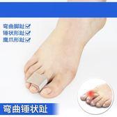 週年慶優惠兩天-成人兒童腳趾骨折彎曲槌錘爪狀趾V型形趾重疊手指矯正器固定綁帶