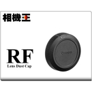 ★相機王★Canon Lens Dust Cap RF〔RF-Mount 接環鏡頭專用〕原廠鏡頭後蓋