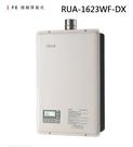 【歐雅系統家具】林內 Rinnai 強制排氣型16L熱水器 RUA-1623WF-DX