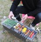 中式折疊家用燒烤架木炭烤爐戶外爐子特大號套餐燒烤工具烤肉烤網QM 依凡卡時尚