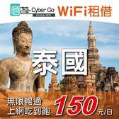 【意遊 WiFi 租借】泰國 旅遊租借服務 4G吃到飽 無限流 一日150元