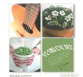 【停看聽音響唱片】【CD】校園民歌 (10CD)