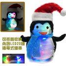 【摩達客】聖誕彈簧折疊42CM小企鵝 (LED20燈雙閃插電式燈串)