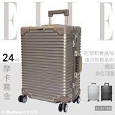 ELLE 行李箱 Brutus復古假期系列 裸鑽刻紋 24吋 霧面防刮鋁框旅行箱 摩卡金 EL3119824-06 得意時袋