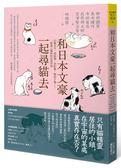 和日本文豪一起尋貓去:山貓先生、流浪貓、彩虹貓、賊痞子貓……一起進入貓咪的奇想..