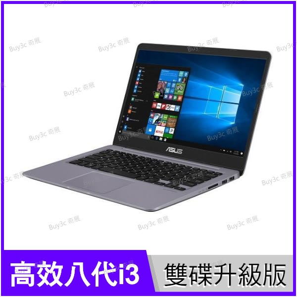 華碩 ASUS S410UA 灰 128G SSD+500G雙碟升級版【i3 8130/14吋/輕薄/窄邊框/SSD/Win10 S/Buy3c奇展】S410U 0191B8130U