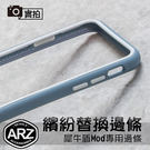 犀牛盾 Mod 專用邊條 防摔手機殼-搭配飾條 iPhone X iPhone 8 Plus iPhone 7 iX i8 i7 i6s ARZ
