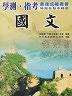 【二手書R2YB】a 普通高中《國文 學測、指考最速成總複習》徐惠纓 東林