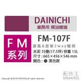 【配件王】免運 日本代購 空運 一年保 DAINICHI FM-107F 黑 業務用煤油暖爐 35畳 13L