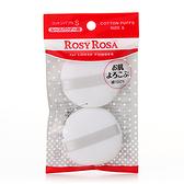 ROSY ROSA 天然棉蜜粉撲(S) 2入