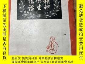 二手書博民逛書店罕見精神衛生講話Y161457 單英明 時兆報館 出版1948