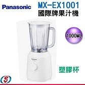 【信源】)1000cc 國際牌Panasonic 果汁機(塑膠杯) MX-EX1001/MXEX1001