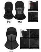 保暖防風頭套面罩全臉騎行摩托車口罩 交換禮物