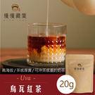 鍋煮奶茶系列-烏瓦紅茶【散裝茶葉】20g體驗包(原價150元)