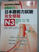 【書寶二手書T4/語言學習_JLU】日本語能力試驗-完全模擬N3_渡邊亞子