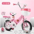 兒童自行車2-3-6-8-10歲女孩腳踏車單車女童12-16-18寸公主款 NMS小艾新品